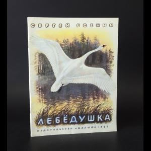 Есенин С.А. - Лебёдушка