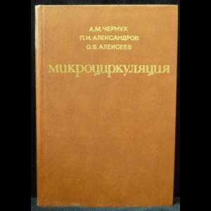 Чернух А.М., Александров П. Н., Алексеев О. В. - Микроциркуляция