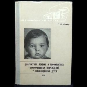 Фавер Г.Л. - Диагностика, лечение и профилактика внутричерепных повреждений у новорожденных детей