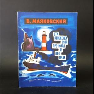 Маяковский В.В. - Эта книжечка моя про моря и про маяк