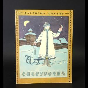 Авторский коллектив - Снегурочка. Расскажи сказку