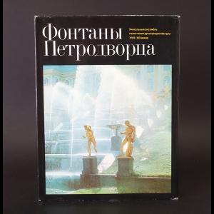 Гуревич И.М. - Фонтаны Петродворца