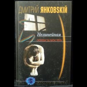 Янковский Дмитрий - Нелинейная зависимость