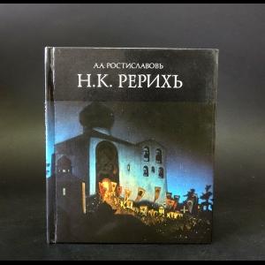 Ростилавов А.А. - Н.К. Рерихъ