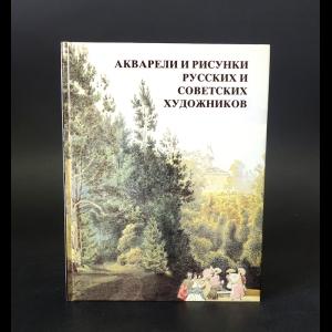 Александрова Наталья Ивановна - Акварели и рисунки русских и советских художников