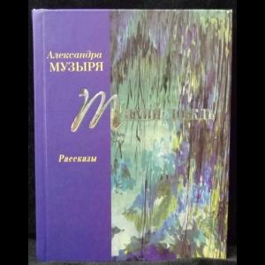 Музыря Александра - Тихий дождь: рассказы