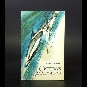 Кларк Артур - Остров дельфинов