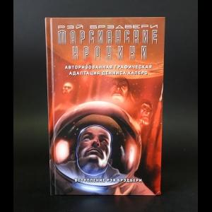 Брэдбери Рэй - Марсианские хроники. Авторизованная графическая адаптация. The Martian Chronicles - Graphic adaptation