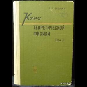 Левич В.Г. - Курс теоретической физики. В двух томах. Том 1