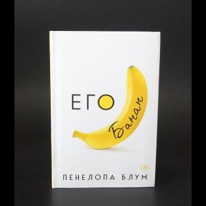 Блум Пенелопа - Его банан