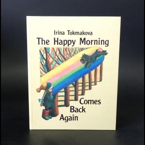 Токмакова Ирина - The happy morning comes back again