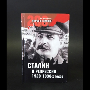 Мартиросян А.Б. - Сталин и репрессии 1920-х - 1930-х гг.