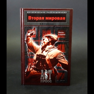 Соколов Борис - Вторая мировая. Факты и версии