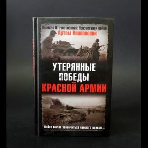 Ивановский Артем - Утерянные победы Красной Армии