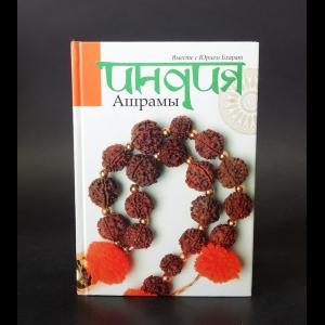 Бхарат Юрий - Индия: Ашрамы. Путеводитель для ищущих свет истины