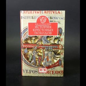 Успенский Федор - История крестовых походов