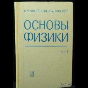 Яворский Б. М., Пинский А. А. - Основы физики. В двух томах. Том 1