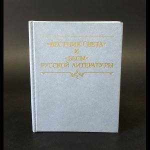 Романов Константин  - Вестник света и Бесы русской литературы
