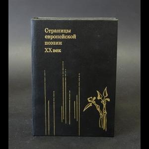 Авторский коллектив - Страницы европейской поэзии XX век