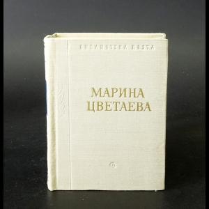 Цветаева Марина - Марина Цветаева Стихотворения и поэмы