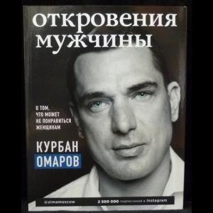 Омаров Курбан - Откровения мужчины. О том, что может не понравиться женщинам