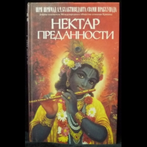 Бхактиведанта Свами Прабхупада Абхай Чаранаравинда - Нектар преданности