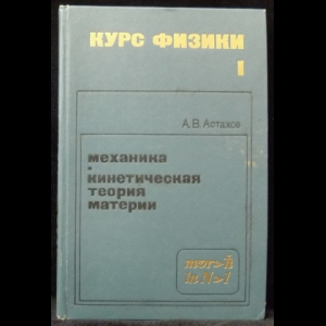 Астахов А.В. - Курс физики. Том 1. Механика. Кинетическая теория материи