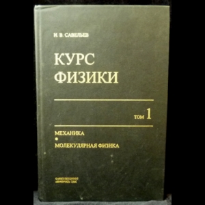 Савельев И.В. - Курс общей физики. Том 1. Механика. Молекулярная физика