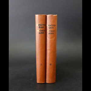 Аристофан - Аристофан Комедии (комлпект из 2 книг)