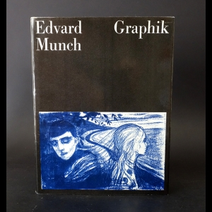 Вернер Тимм  - Edvard Munch: Graphik