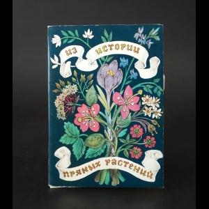 Авторский коллектив - Из истории пряных растений (набор из 16 открыток)