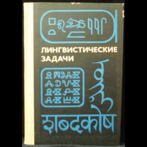 Авторский коллектив - Лингвистические задачи