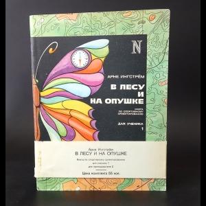 Ингстрем Арне - В лесу и на опушке (комплект из 2 книг)