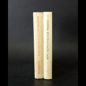 Компанеец А.С. - Курс теоретической физики (комплект из 2 книг)