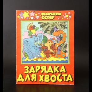 Остер Григорий - Зарядка для хвоста