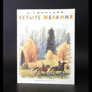 Ушинский К. - Четыре желания