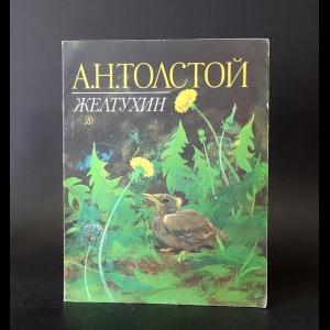 Толстой Алексей Николаевич - Желтухин