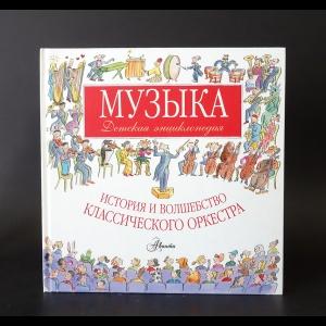 Левин Роберт - Музыка. Детская энциклопедия. История и волшебство классического оркестра