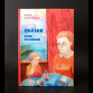 Полтавская Елена - Сказки Буси Стасиной