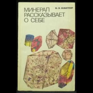 Кантор Б. - Минерал рассказывает о себе