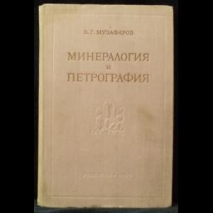 Музафаров В. Г. - Минералогия и петрография