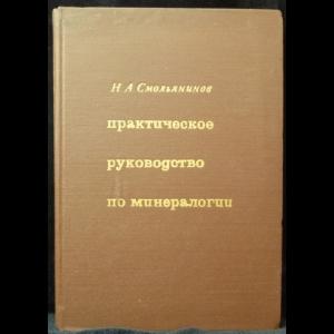 Смольянинов Н.А. - Практическое руководство по минералогии