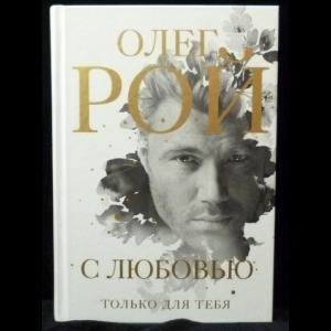 Рой Олег - С любовью. Только для тебя