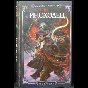 Ксенофонтова Ольга - Иноходец