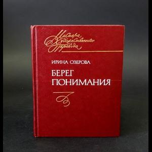 Озерова Ирина  - Берег понимания