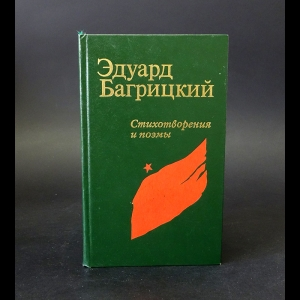 Багрицкий Эдуард - Эдуард Багрицкий Стихотворения и поэмы
