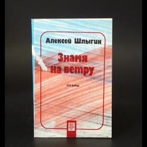 Шлыгин Алексей - Знамя на ветру
