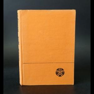 Климова-Фюгнерова Мирка - Книга для женщин. Советы врача женщинам среднего возраста