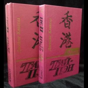Клавелл Джеймс - Тай-Пэн (комплект из 2 книг)