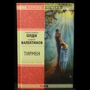 Олди Генри Лайон, Валентинов Андрей - Тирмен